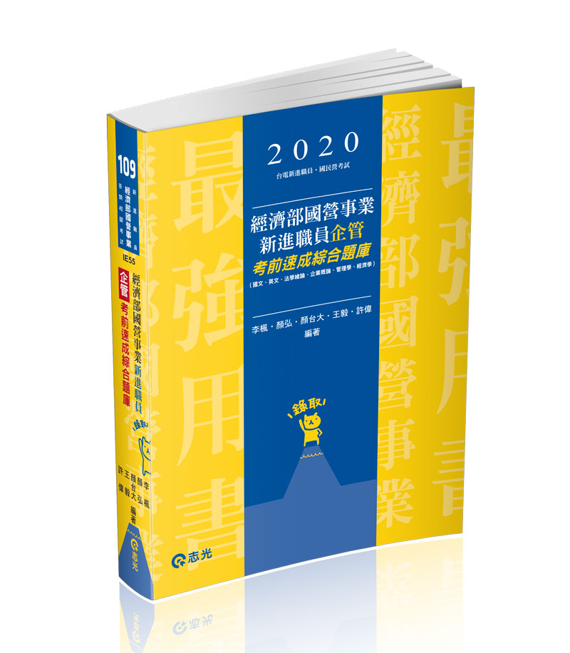 經濟部國營事業新進職員(企管)考前速成綜合題庫(國文、英文、法學緒論、企業概論、管理學、經濟學)