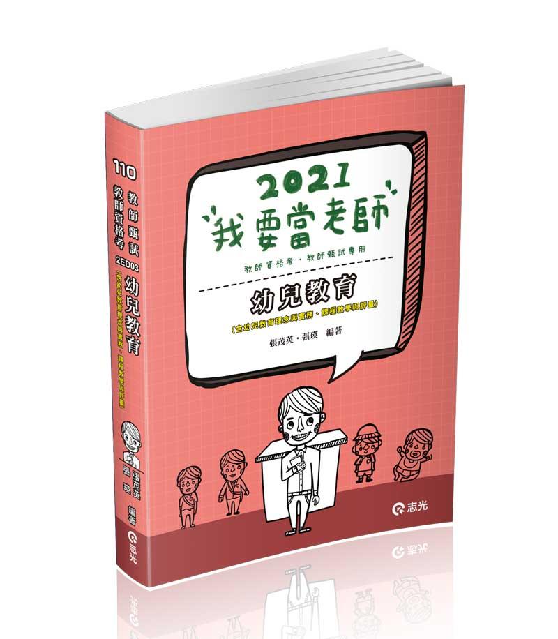 幼兒教育(含幼兒教育理念與實務、課程教學與評量)