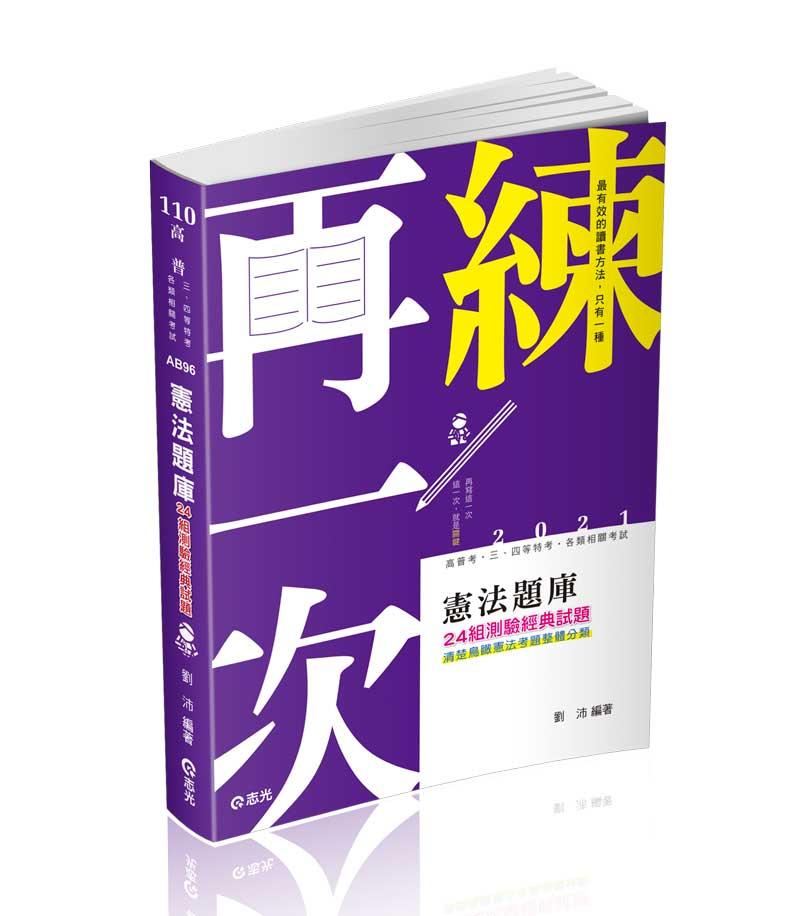 憲法題庫命題焦點─24組測驗經典試題