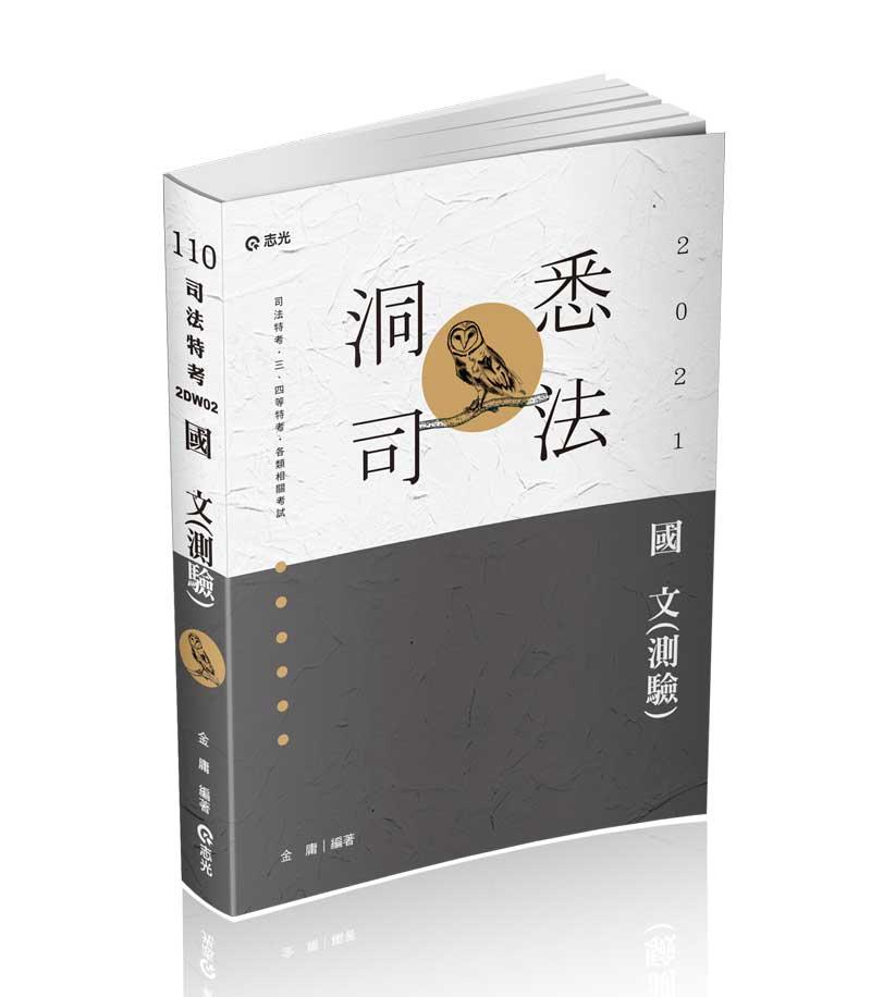 國文(測驗)
