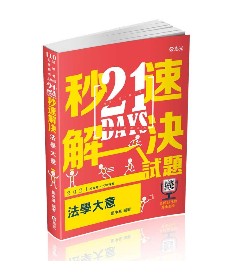 21 DAYS 秒速解決法學大意(附加影音)