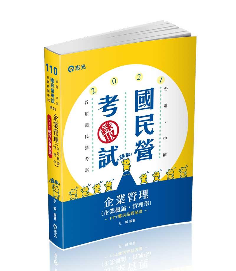 企業管理(企業概論 ‧ 管理學)