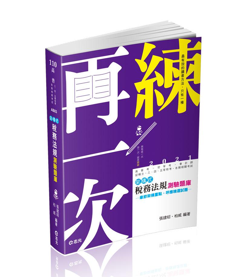 架構式─稅務法規測驗題庫