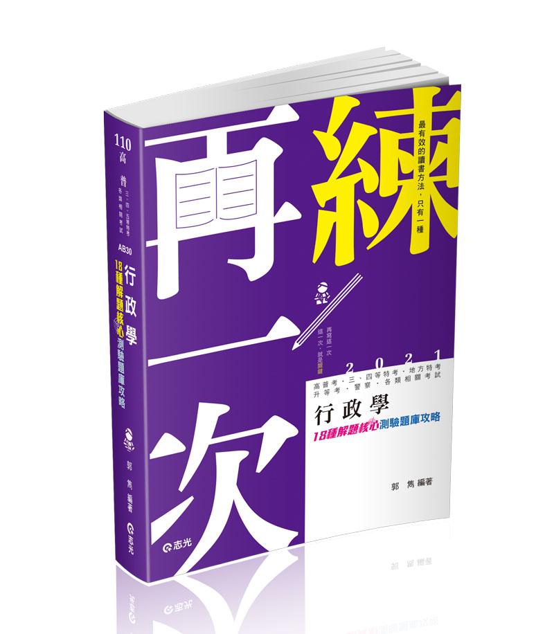 行政學─18種解題核心測驗題庫攻略