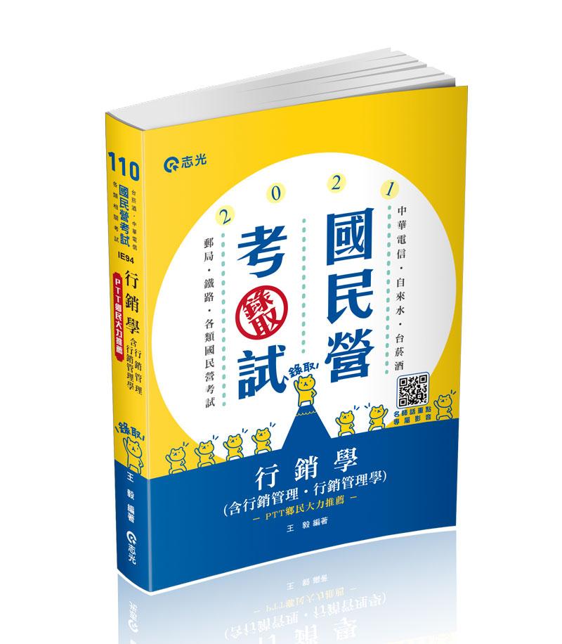行銷學(含行銷管理、行銷管理學)(附加影音)