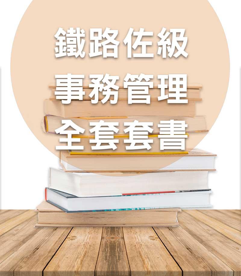 鐵路佐級業務類(事務管理)全套套書