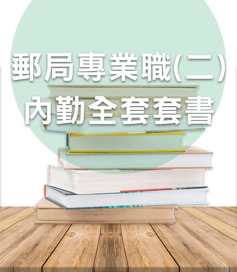 中華郵政專業職(二)內勤全套套書