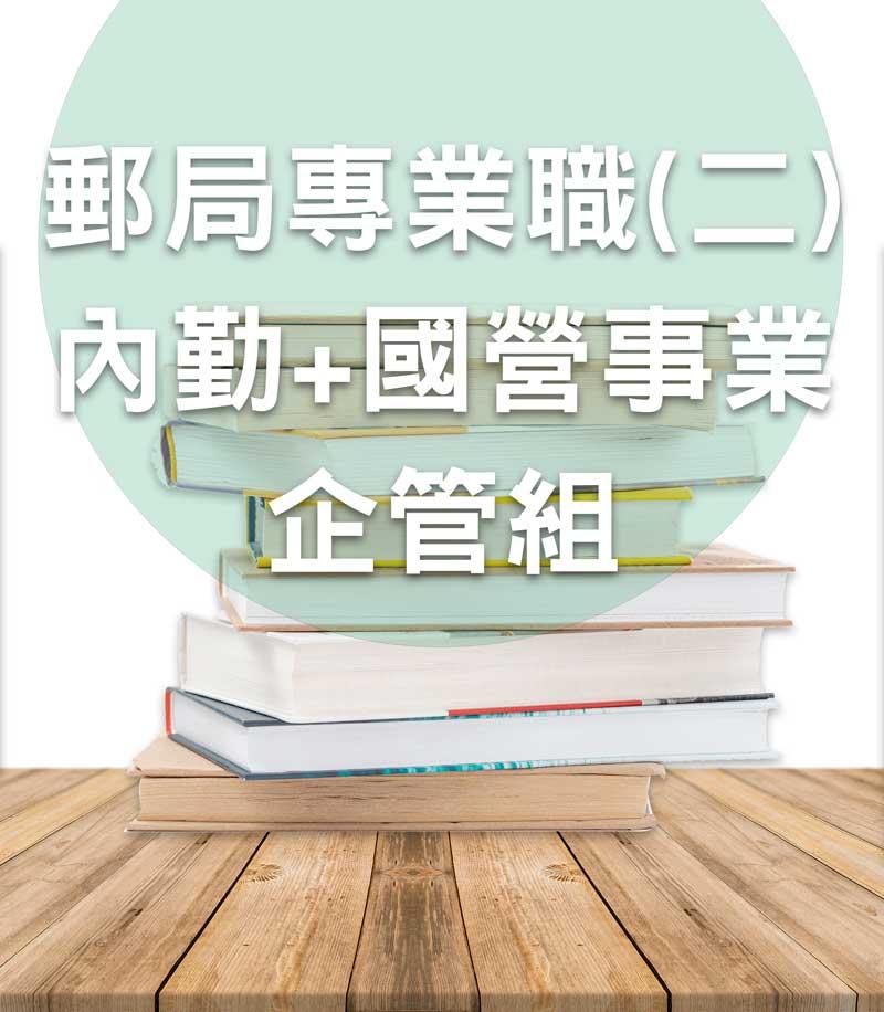 中華郵政專業職(二)內勤+經濟部國營事業-企管全套套書