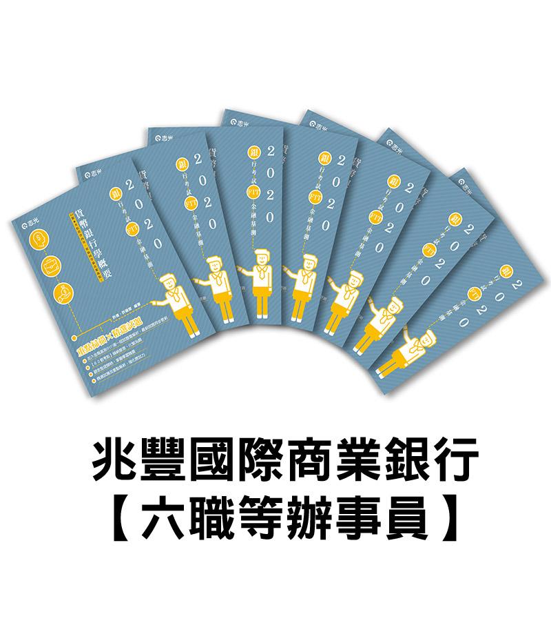度兆豐國際商業銀行【六職等辦事員】全套套書