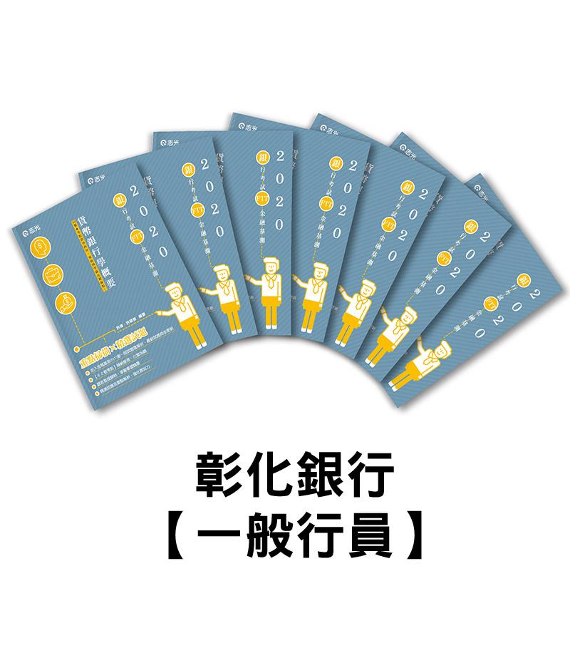 度彰化銀行【一般行員】套書