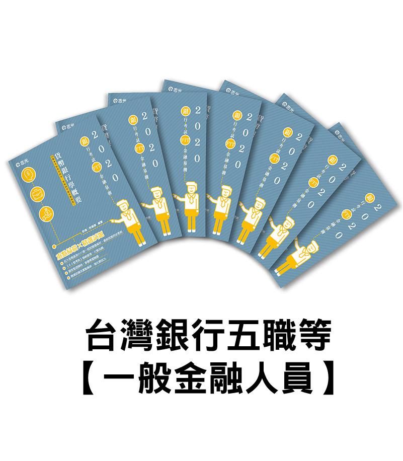 度台灣銀行五職等【一般金融人員】套書