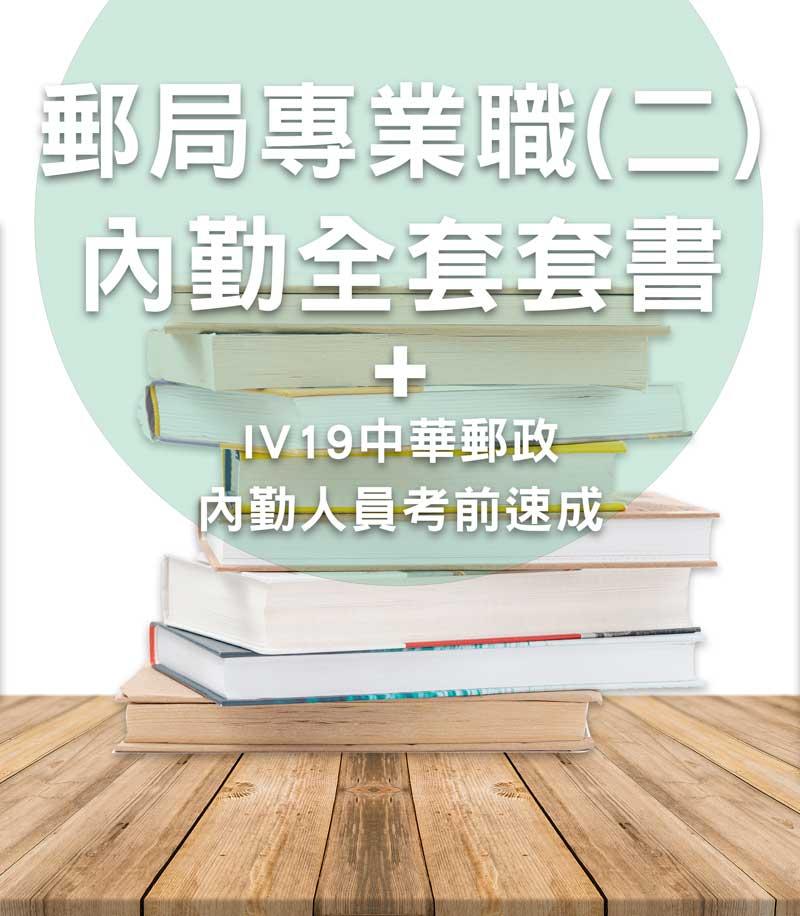 中華郵政專業職(二)內勤全套套書+IV19中華郵政內勤人員考前速成