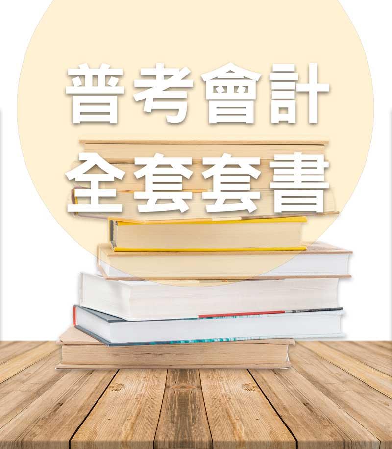 高考地政全套套書
