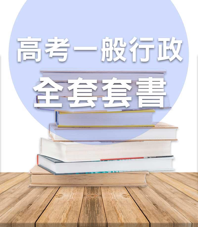 高考一般行政全套套書