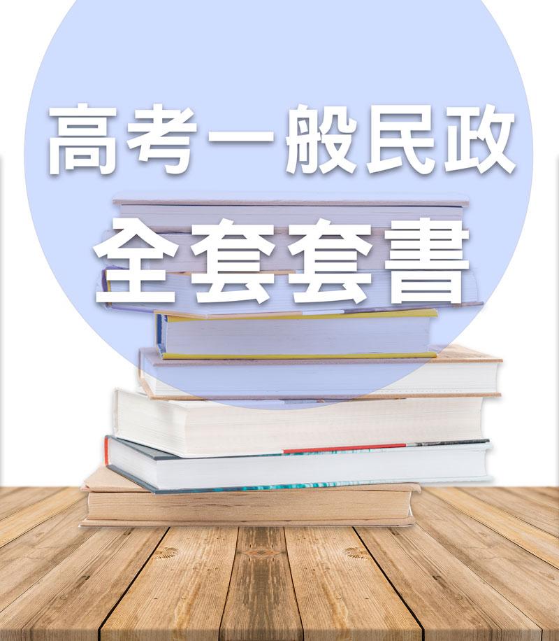 高考一般民政全套套書
