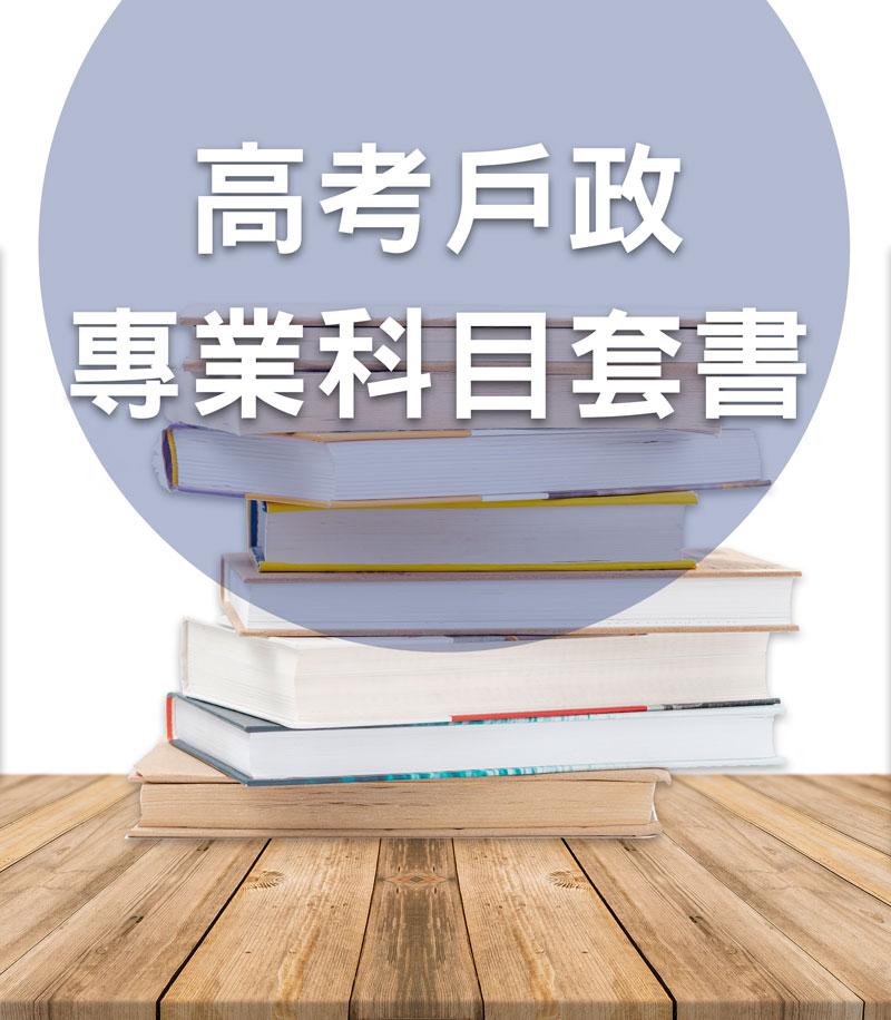 高考戶政專業科目套書