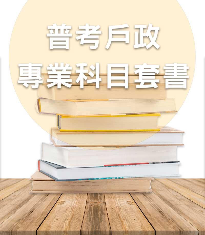 普考戶政專業科目套書
