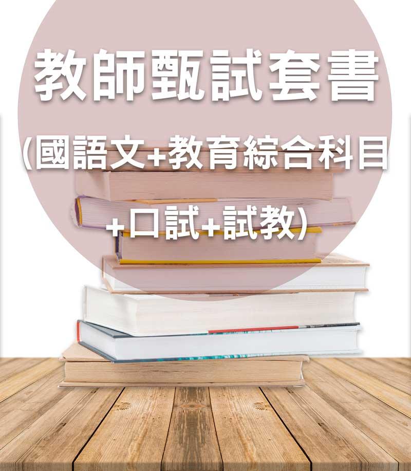 教師甄試套書(國語文+教育綜合科目+口試+試教)