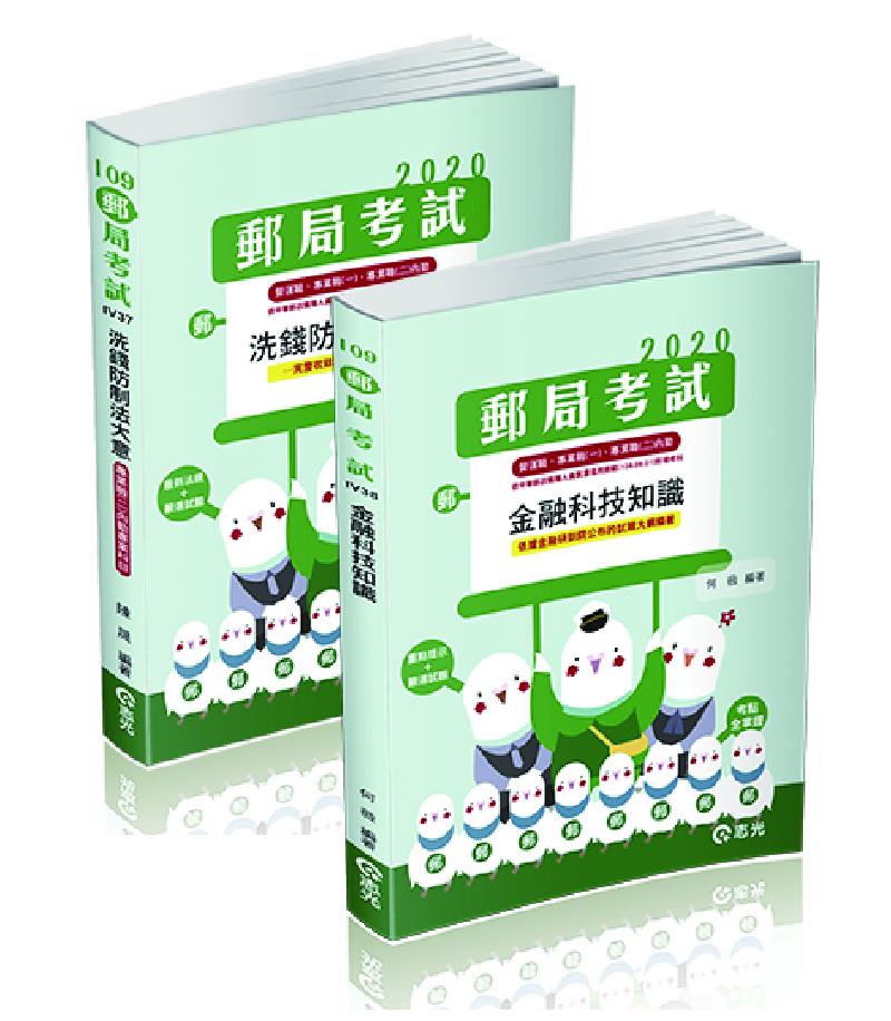 郵局內勤新增考科(洗錢防制法大意+金融科技知識)套書