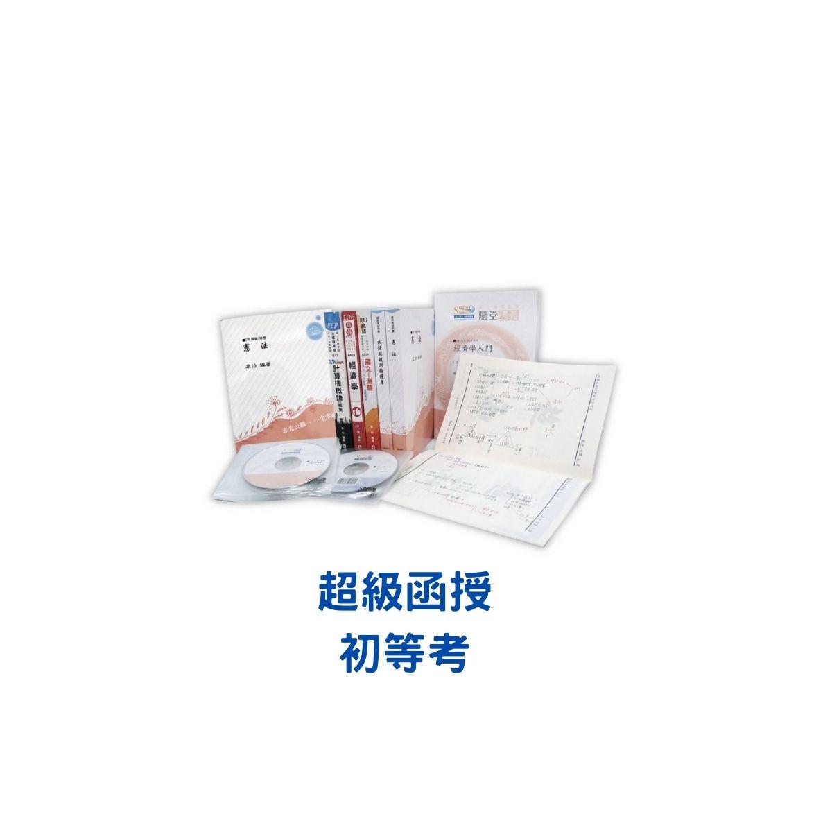 110/超級函授/初等考/圖書資訊管理/年度班/全套/雲端函授