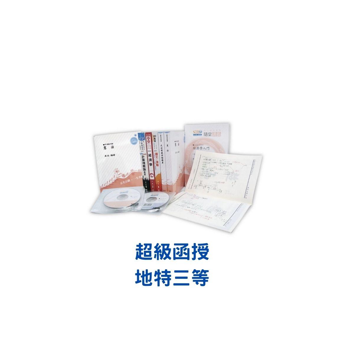 110/超級函授/地方政府特考-三等/觀光行政/年度班/專業科目/雲端函授