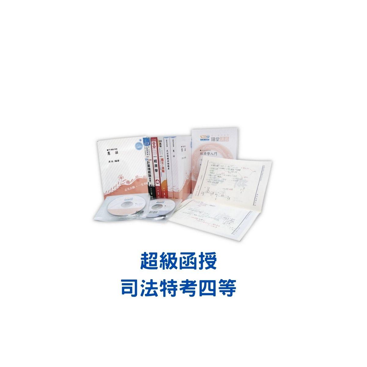 110/超級函授/司法特考-四等/監所管理員/年度班/專業科目/雲端函授