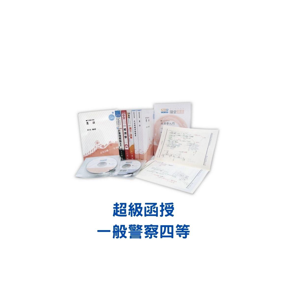 110/超級函授/一般警察-四等/消防警察/年度班/專業科目/雲端函授
