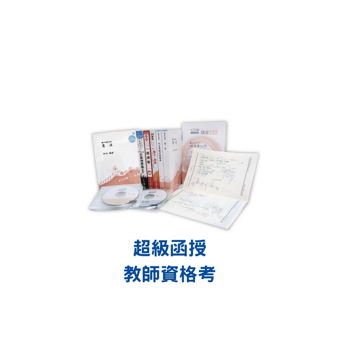 110/超級函授/教師資格考/國小教師資格考/年度班/全套/雲端函授