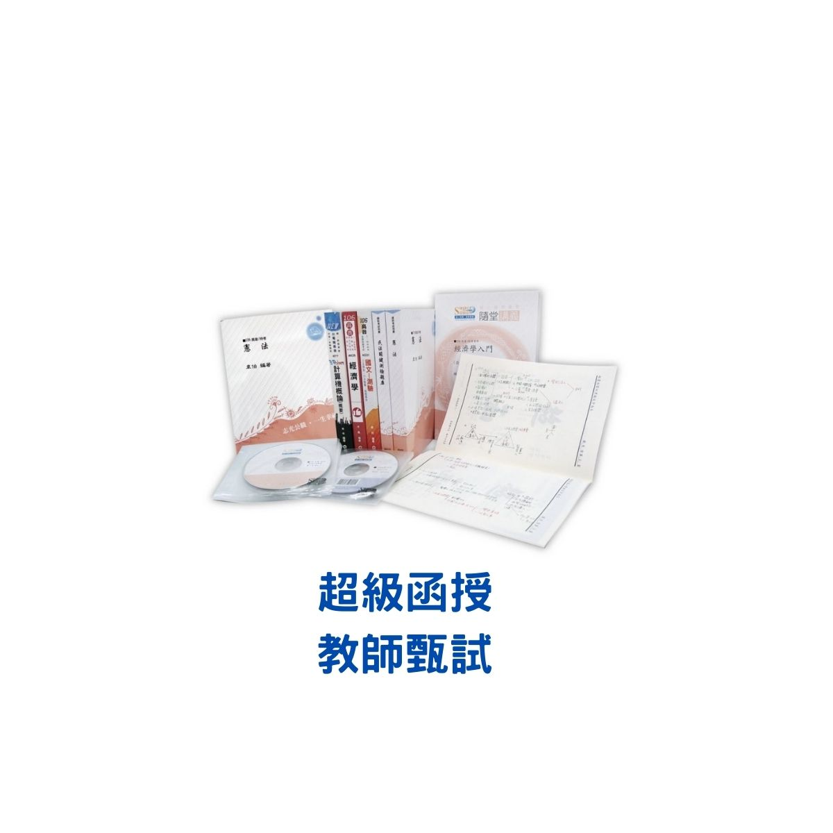 110/超級函授/教師甄試/專任輔導甄試/年度班/全套/雲端函授