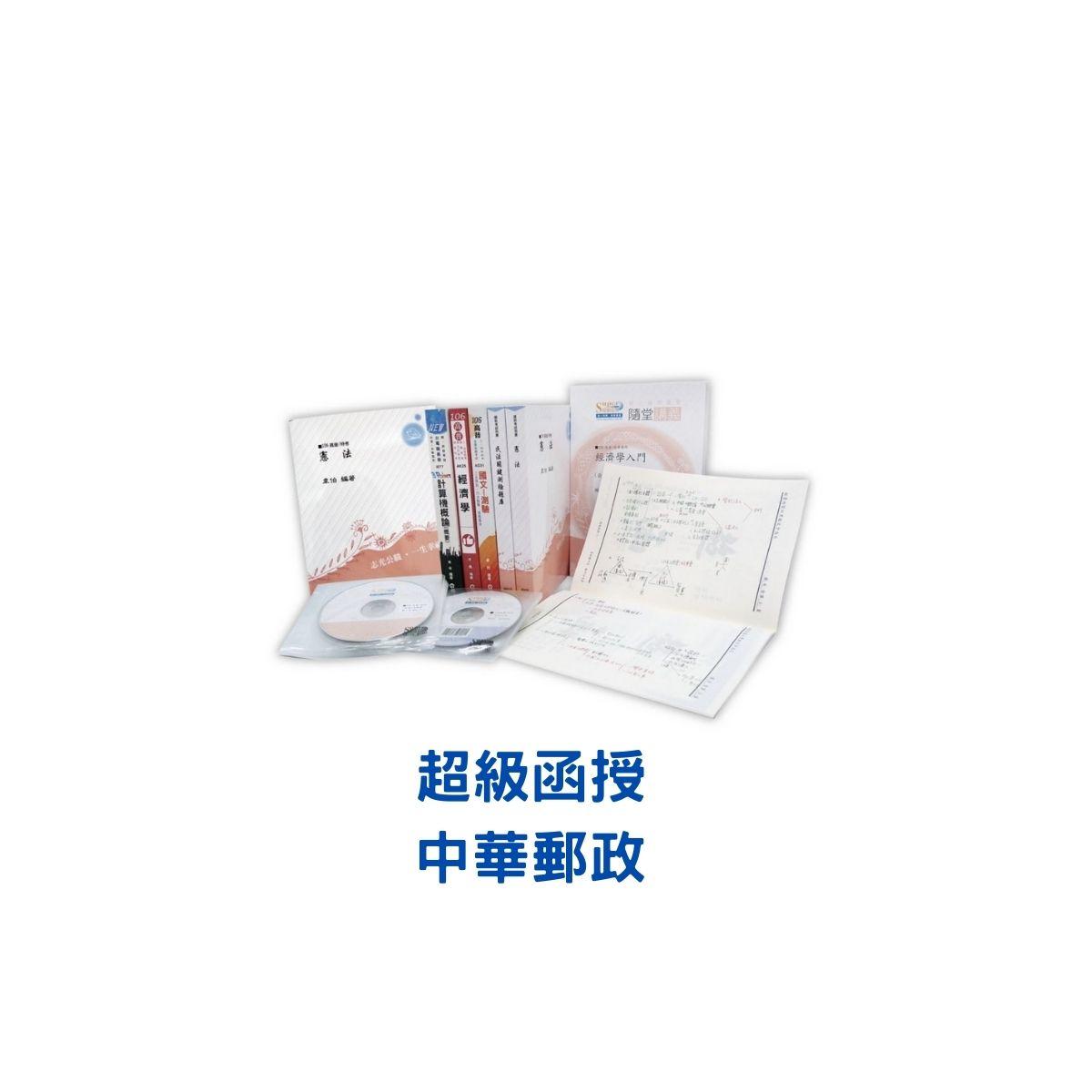 109超級函授/中華郵政/專業職(一)-郵儲業務(甲)/全套/年度班/雲端函授全套