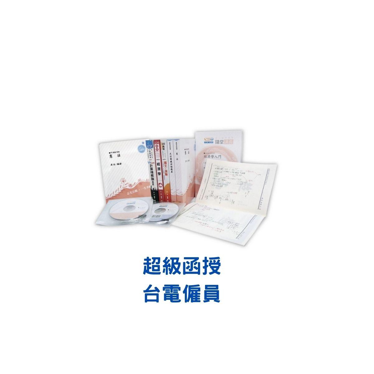 111/超級函授/台電新進僱員/配電線路維護/年度班/全套/雲端函授